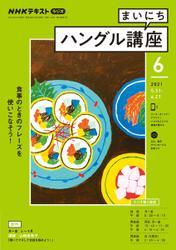 NHKラジオ まいにちハングル講座 (2021年6月号)