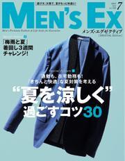 MEN'S EX(メンズ エグゼクティブ)【デジタル版】 (2021年7月号)