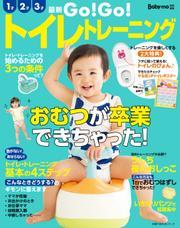 最新 GO!GO!トイレトレーニング