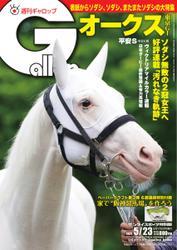 週刊Gallop(ギャロップ) (2021年5月23日号)