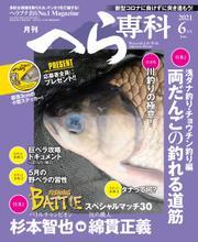 月刊へら専科 2021年6月号