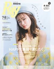 Ray(レイ) (2021年7・8月合併号)
