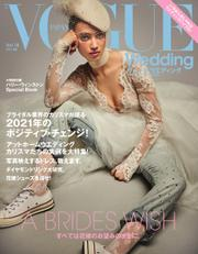 VOGUE Wedding(ヴォーグウェディング) (Vol.18)