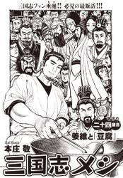 【連載版】三国志メシ