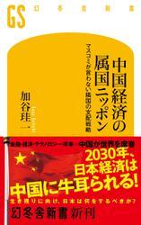 中国経済の属国ニッポン マスコミが言わない隣国の支配戦略