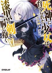 死神に育てられた少女は漆黒の剣を胸に抱く