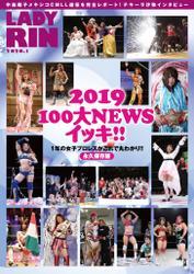 女子プロレス専門誌 LADYRIN(レディリン) 2020.1月号