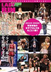女子プロレス専門誌 LADYRIN(レディリン) 2020.2月号