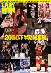 女子プロレス専門誌 LADYRIN(レディリン) 2020.12月号