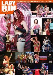 女子プロレス専門誌 LADYRIN(レディリン) 2021.3月号