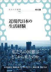 近現代日本の生活経験