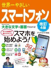 世界一やさしいスマートフォン改訂4版