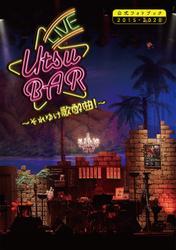 LIVE UTSU BAR〜それゆけ歌酔曲!〜公式フォトブック2015-2020