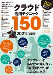 クラウド活用テクニック150 2021年最新版!(テレワークに超役立つ!)
