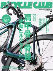 BiCYCLE CLUB(バイシクルクラブ) (2021年7月号)