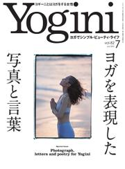 Yogini(ヨギーニ) (2021年7月号 Vol.82)