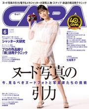 CAPA(キャパ) (2021年6月号)