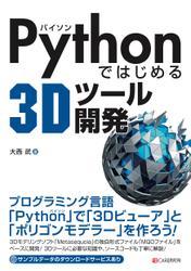 Pythonではじめる3Dツール開発