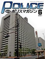 ポリスマガジン (2021年6月号)