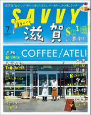SAVVY(サヴィ)電子版2021年7月号・電子版