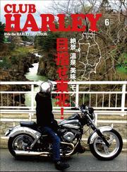CLUB HARLEY 2012年6月号 Vol.143