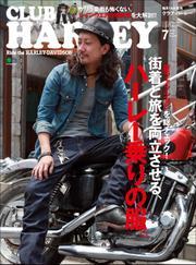 CLUB HARLEY 2012年7月号 Vol.144