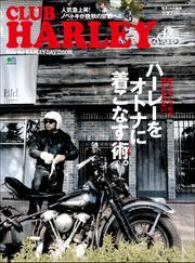 CLUB HARLEY 2012年12月号 Vol.149