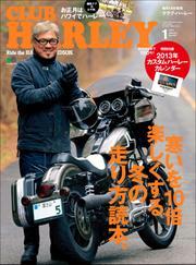 CLUB HARLEY 2013年1月号 Vol.150