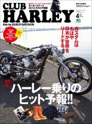 CLUB HARLEY 2013年4月号 Vol.153