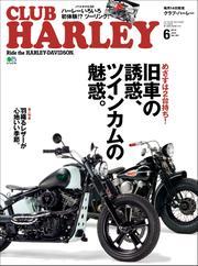 CLUB HARLEY 2013年6月号 Vol.155
