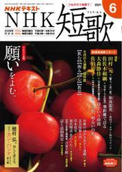 NHK 短歌 (2021年6月号)