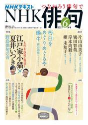 NHK 俳句 (2021年6月号)