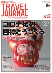 週刊トラベルジャーナル (2021年5/24号)
