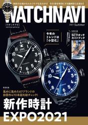 WATCH NAVI(ウォッチナビ) (7月号2021Summer)