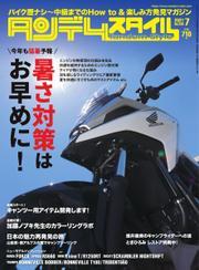 タンデムスタイル (No.230)