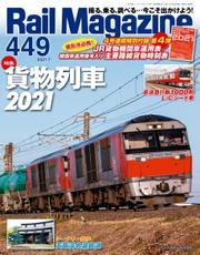 Rail Magazine (レイル・マガジン) 2021年7月号 Vol.449