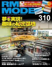 RM MODELS (アールエムモデルズ) 2021年7月号 Vol.310