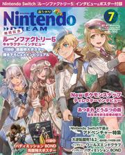 Nintendo DREAM(ニンテンドードリーム) (2021年07月号)