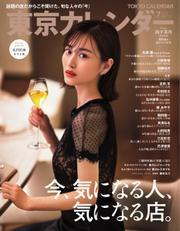 東京カレンダー (2021年7月号)
