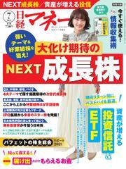 日経マネー (2021年7月号)