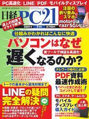 日経PC21 (2021年7月号)