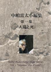中嶋雷太 小編集 第一集「人間と死」
