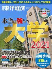 本当に強い大学2021