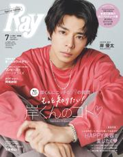 Ray(レイ) (2021年7月号増刊 特別版)