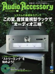 AudioAccessory(オーディオアクセサリー) (181号)