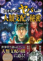 ナオキマンのヤバい人類支配の秘密