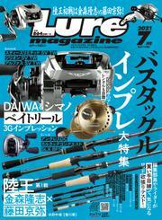Lure magazine(ルアーマガジン) (2021年7月号)
