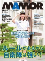 MamoR(マモル) (2021年7月号)
