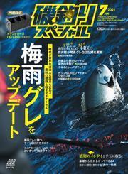 磯釣りスペシャル (2021年7月号)
