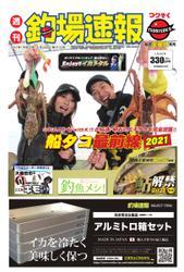 週刊 釣場速報 関西版 (2021/05/28号)